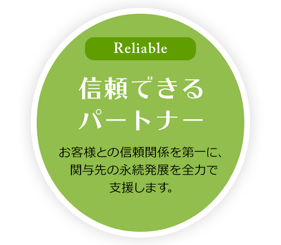 Reliable お客様との信頼関係を第一に、、関与先の永続発展を全力で支援します。